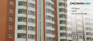 Окна ПВХ в доме П-44т